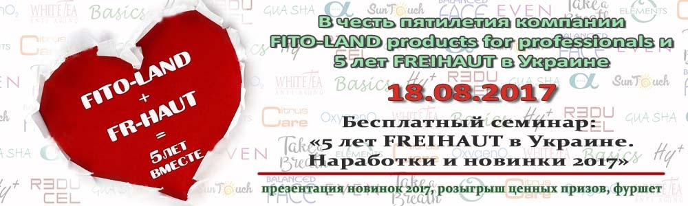 День рождение компании Fito-Land b Freihaut