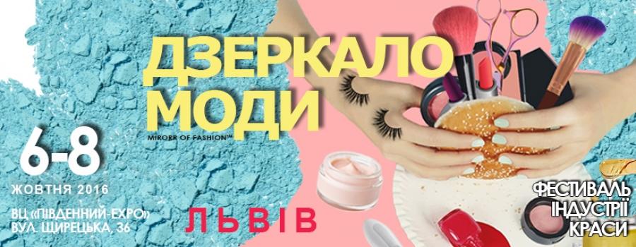 выставка Львов 6-8 октября  2016