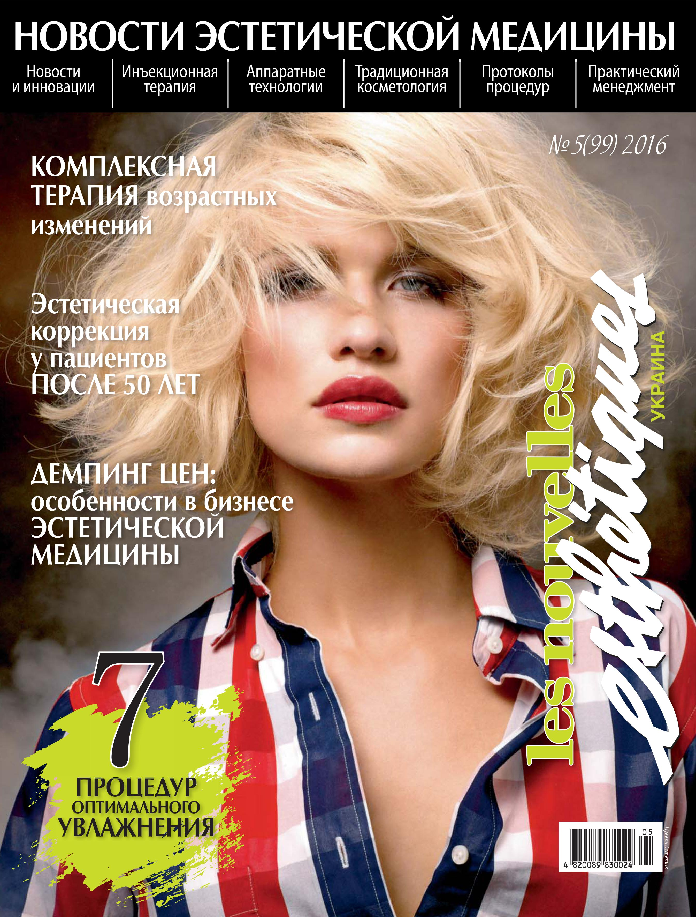 Обложка журнала новости эстетической медицины