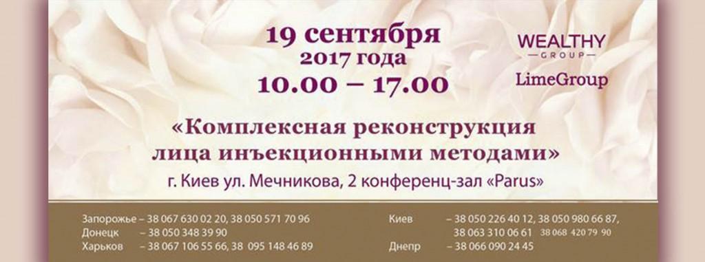 Конгрес косметологов в Киеве