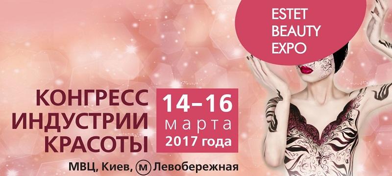 Выставка Киев 2017