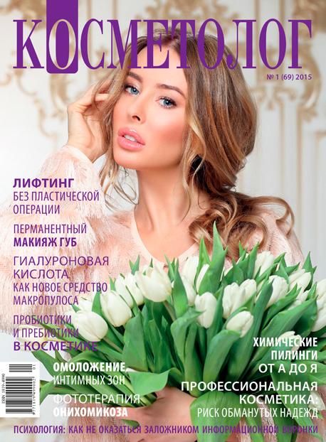 журнал Косметолог- косметика для профессионалов | Fito-Land