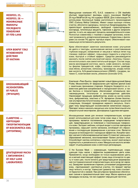 журнал Косметолог страница 36- косметика для профессионалов | Fito-Land
