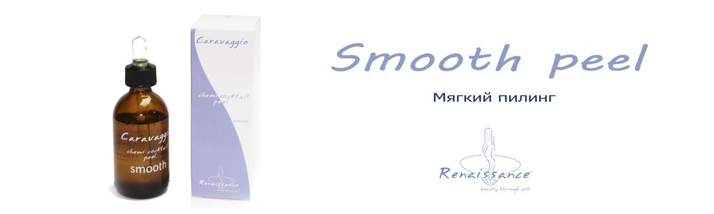 Caravaggio smoth мягкий пилинг
