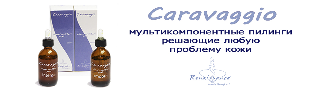 Мультикомпонентные пилинги Caravaggio