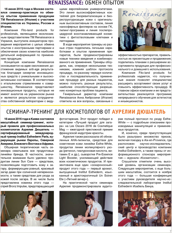 журнал косметолог обмен опытом c основателями компании Renaissance