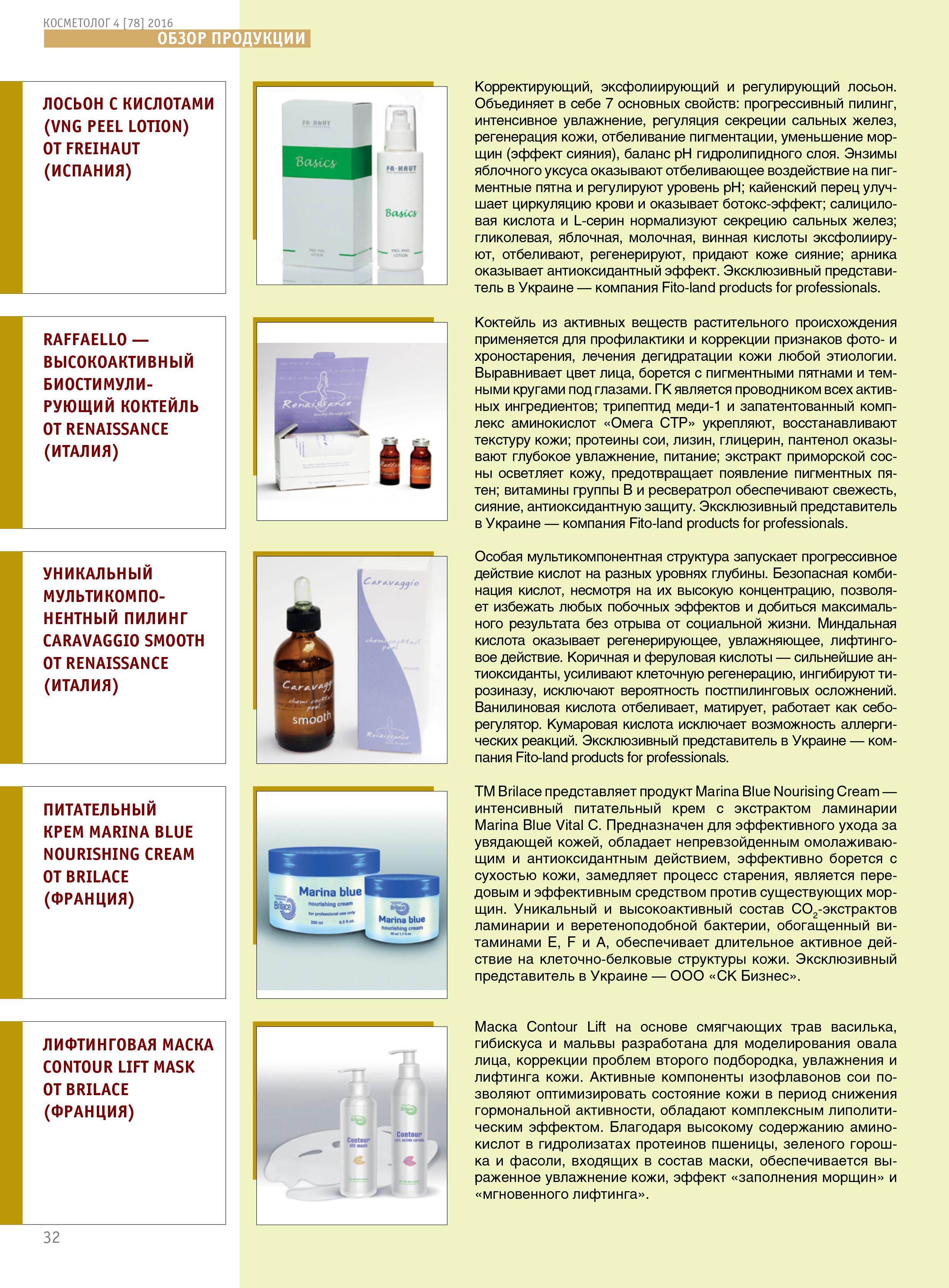 обзор продукции журнал косметолог