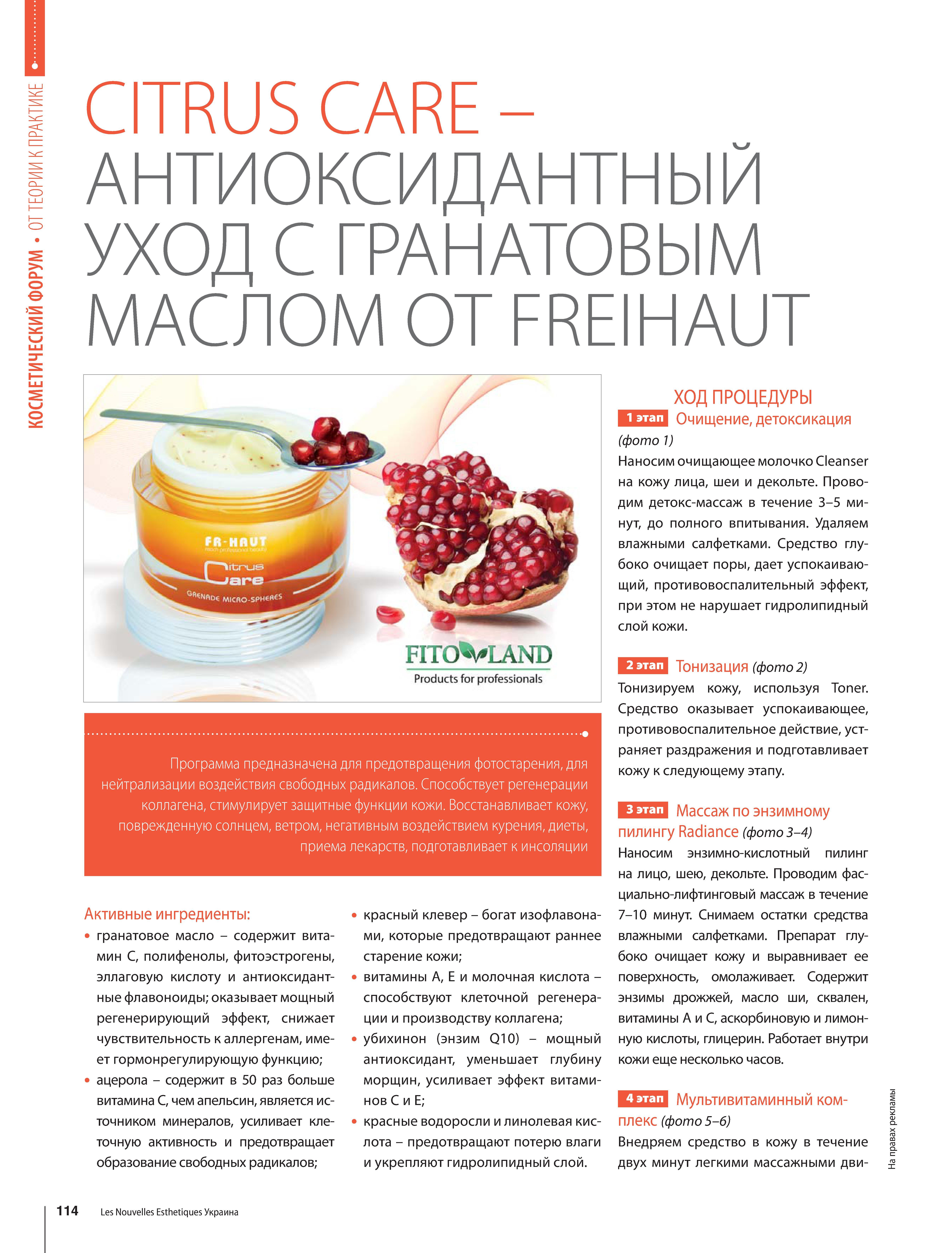 Les nouvelles Процедура месяца Freihaut Citrus care