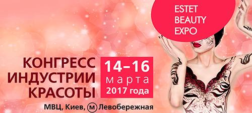 Выставка красоты Киев 2017