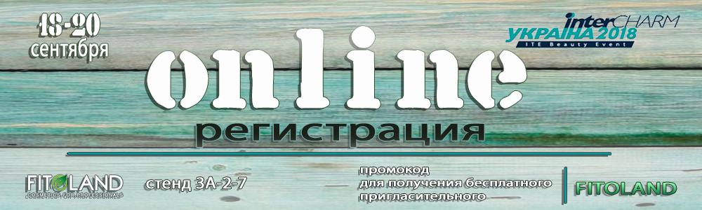 Интершарм Украина 18-20 сентября