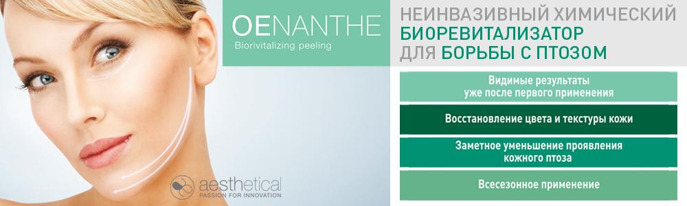 Биоревитализирующий пилинг Oenanthe