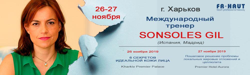 Международный тренер FR~HAUT SONSOLES GIL в Харькове! 3 ДНЯ!